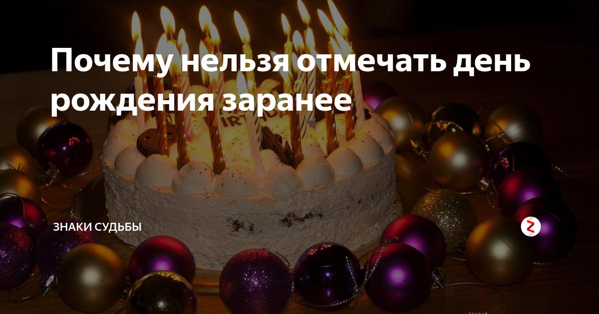 Сила дня рождения