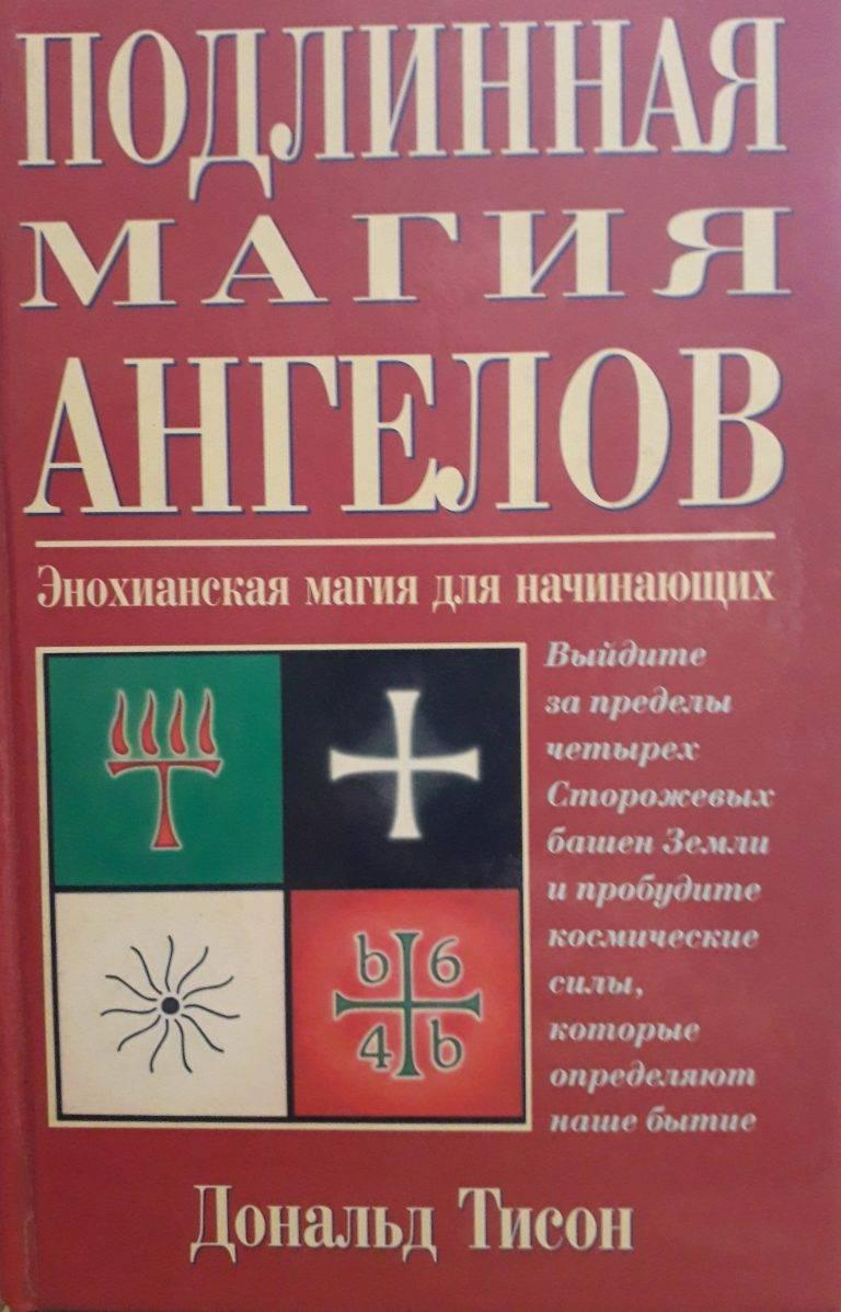 Магия енохианская — телемапедия по-русски