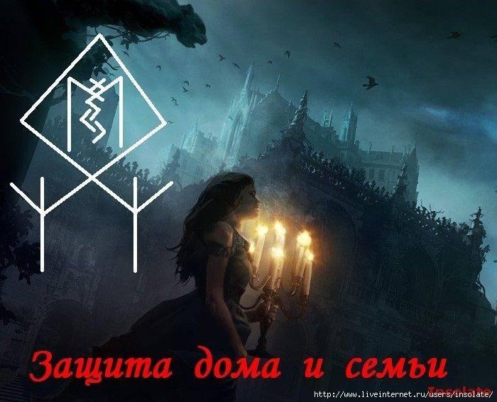 Руна смерти или как убрать, наказать врага очень сильно и быстро.