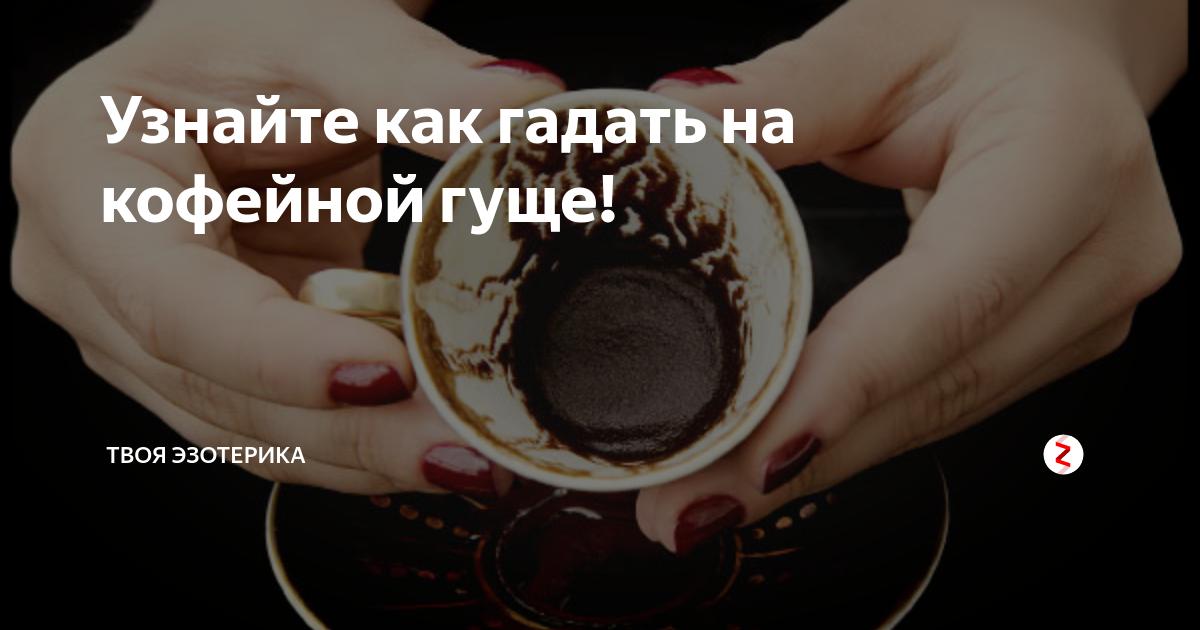 Гадания на кофейных зернах