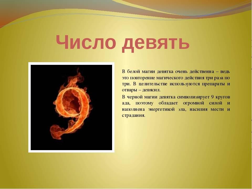 Магия цифры шесть, значение числа 6 в нумерологии и его влияние на жизнь