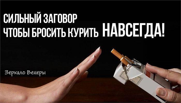 Заговоры от курения, которые помогут забыть про сигареты