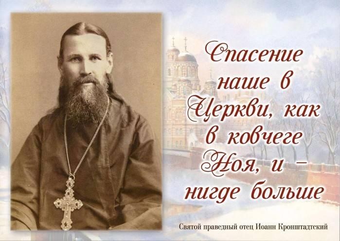 Пророческое видение святого праведного о.иоанна кронштадтского о судьбах россии и мира