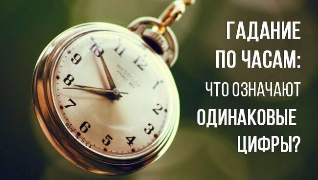 Значение часов на часах