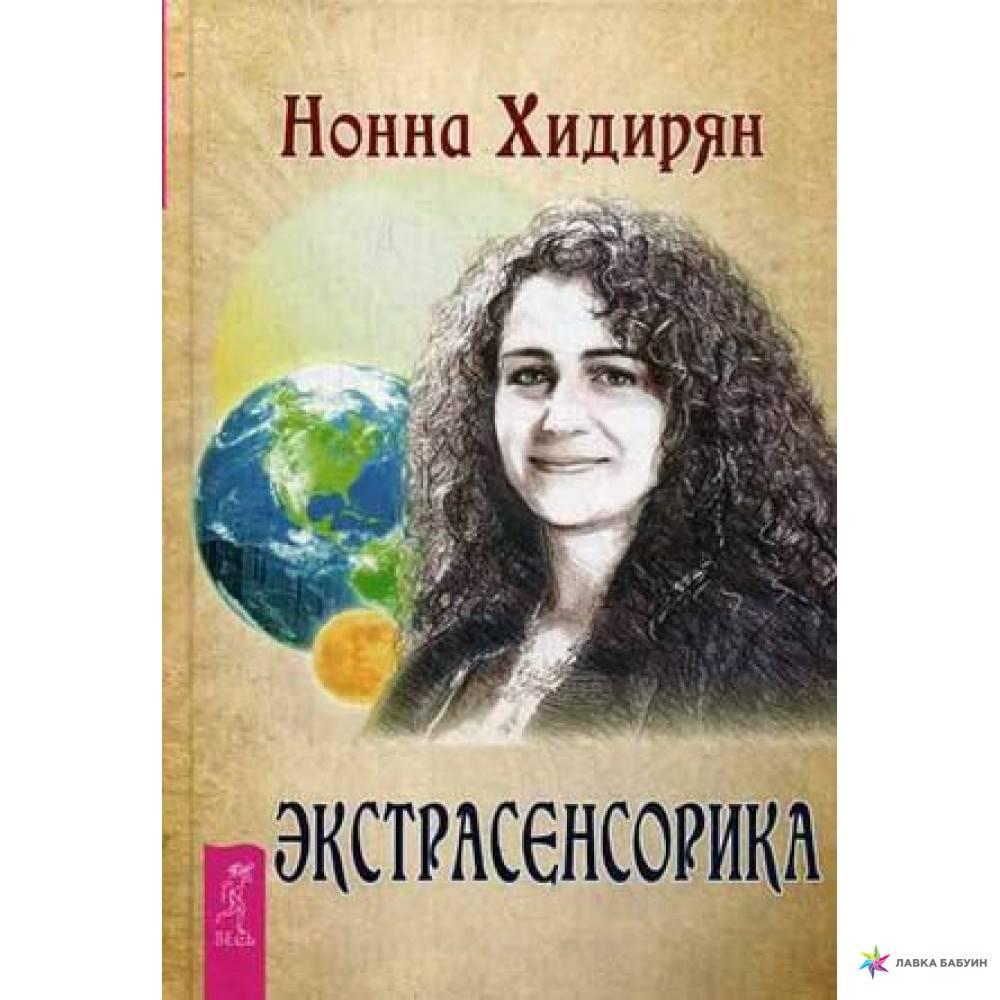 Экстрасенс нонна хидирян - жизнь и биография армянской ясновидящей