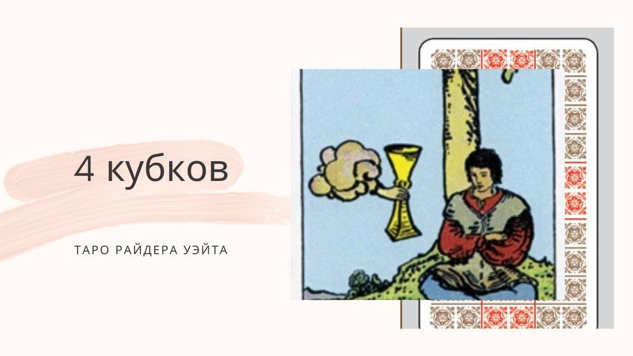 Карта 4 кубков таро: значение символа, толкование четверки чаш в раскладе на отношения, о работе и здоровье