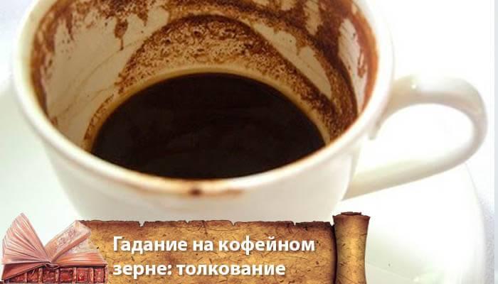Как научиться гадать на кофейной гуще: способы, толкование
