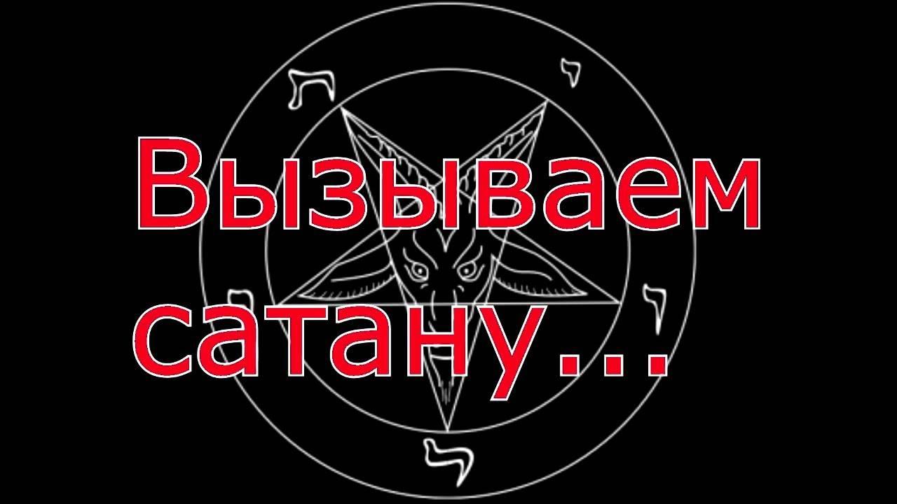 Как вызвать сатану и обрести то, о чем давно мечтаешь