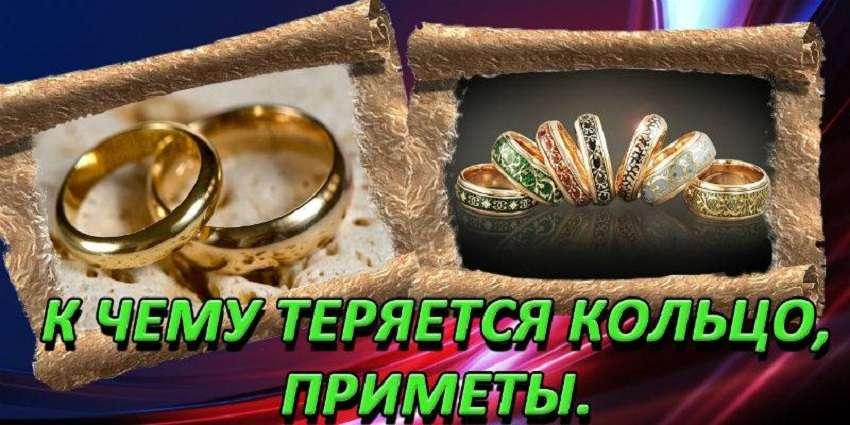 Народная примета, потерять обручальное кольцо