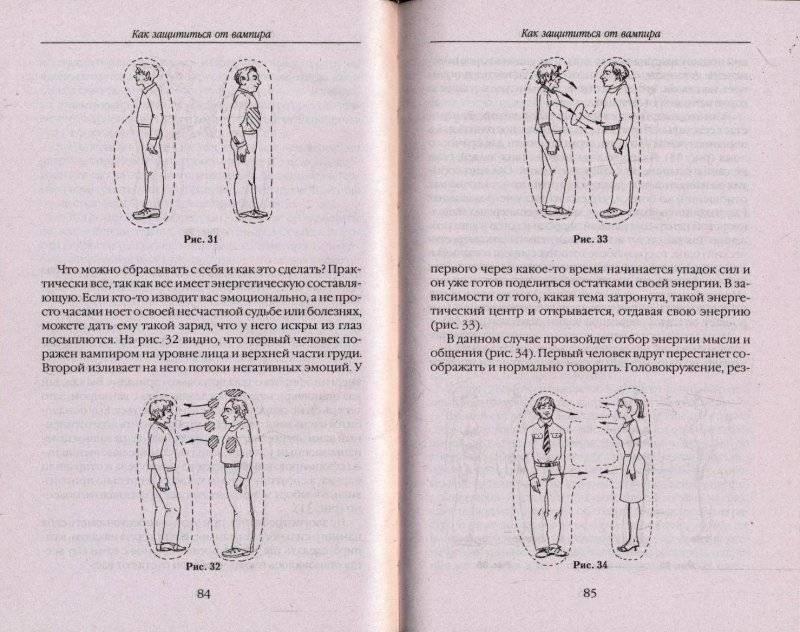 Люди энергетические вампиры признаки и 2 лучших способа защиты — советы от целителя