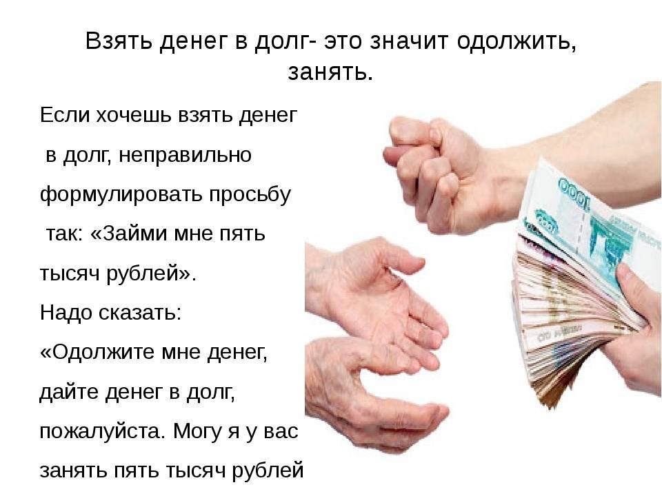 Приметы о деньгах: как правильно давать в долг и брать взаймы