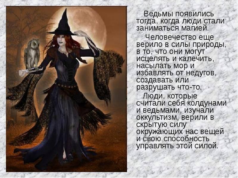 Как стать ведьмой в домашних условиях если вы не потомственный маг, основные заклинания