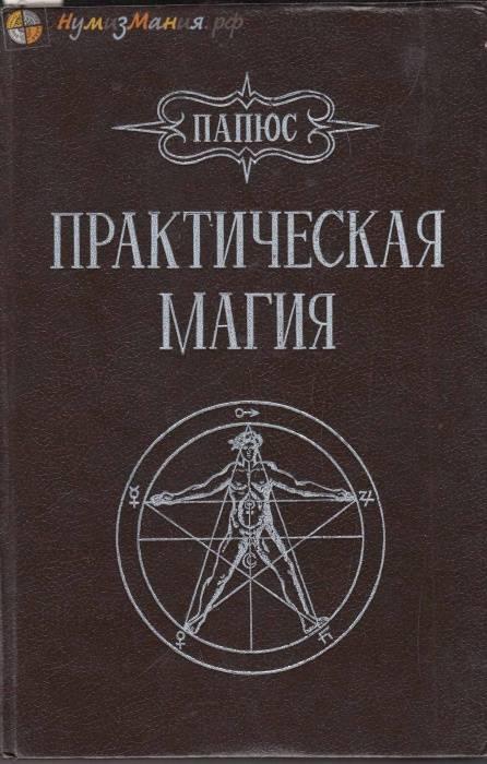 Папюс — практическая магия по книгам великого мага