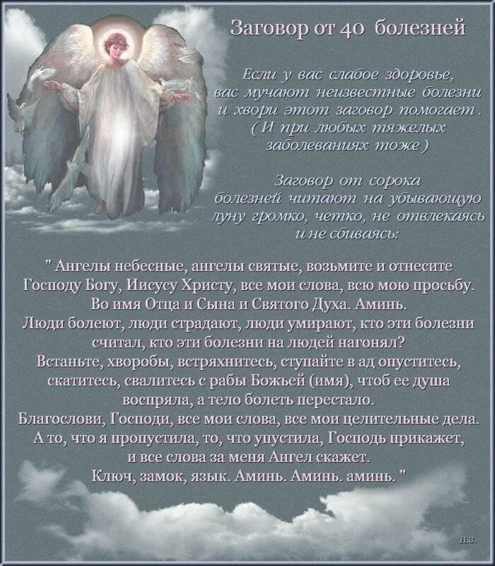Сильные заговоры и молитвы против геморроя