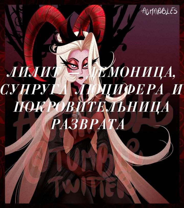 Демон Лилит — покровительница похоти и сексуальности