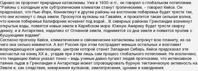 Предсказания эдгара кейси на 2021 год для россии и мира