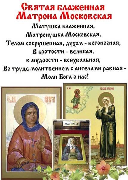 Матрона московская – биография: кто это такая и когда отмечается день святой исцелительницы