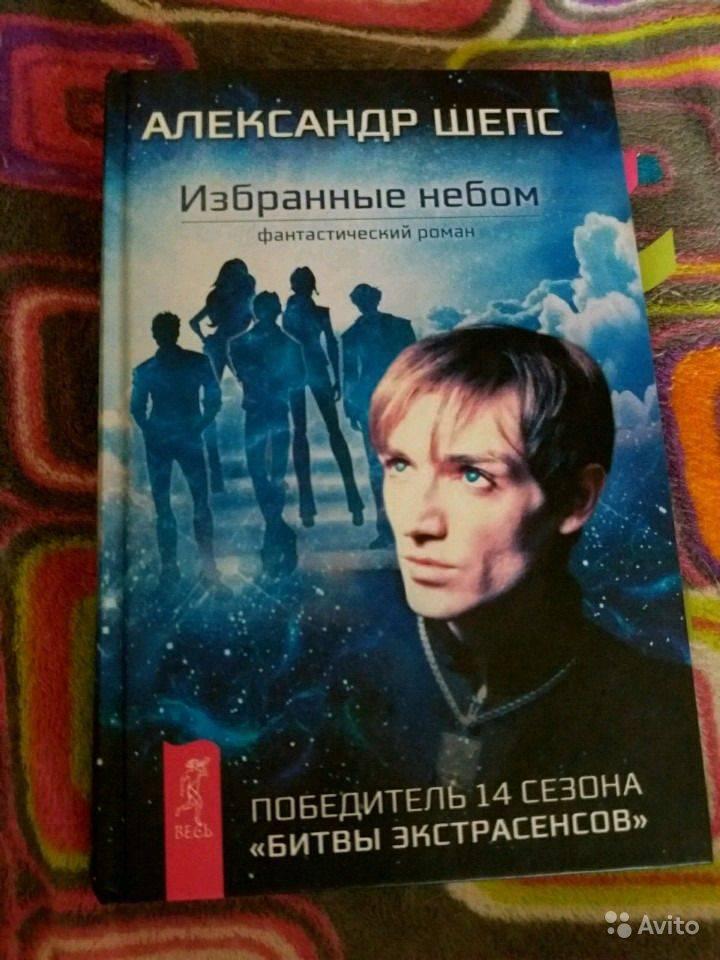 «избранные небом» - книга александра шепса