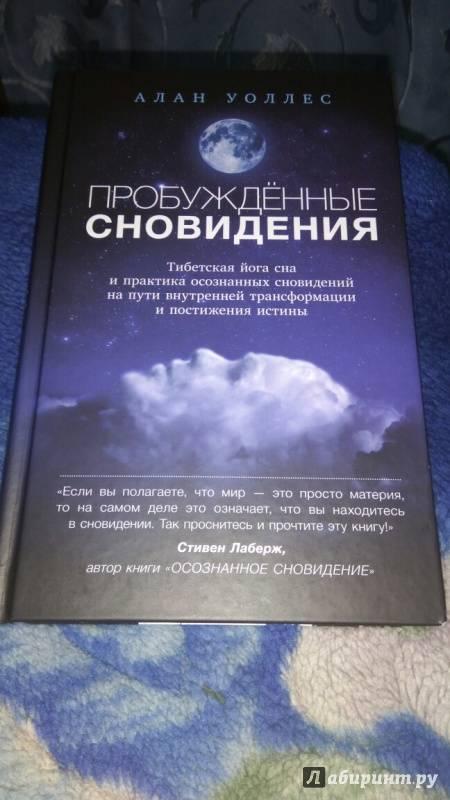 Йога сновидений – осознанный путь к управлению сознанием   zdavnews.ru
