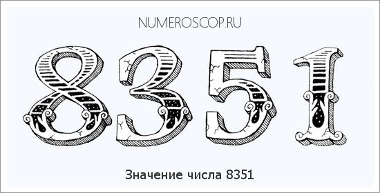 Число 6666 - значение цифры в нумерологии, число ангелов