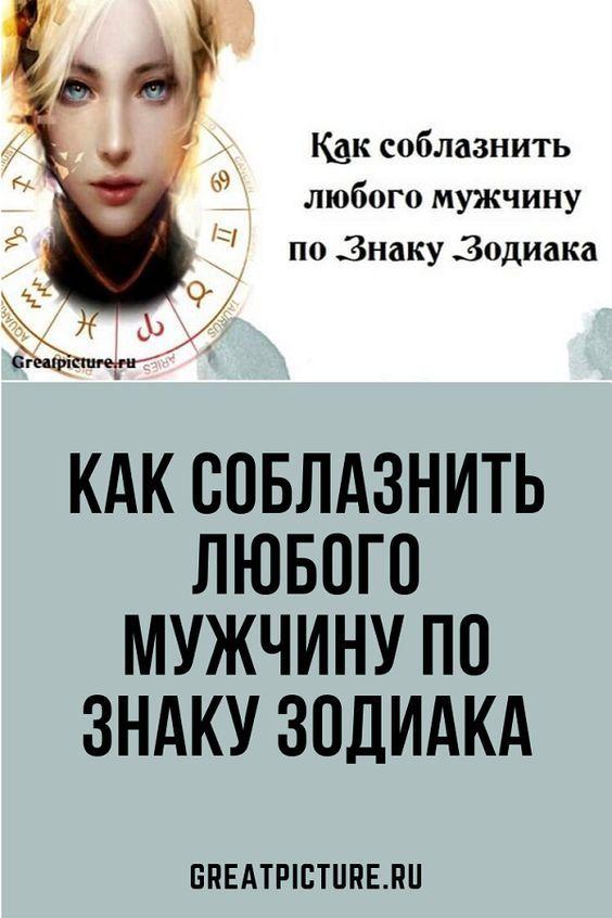 Знаки зодиака: как соблазнить? | wmj.ru