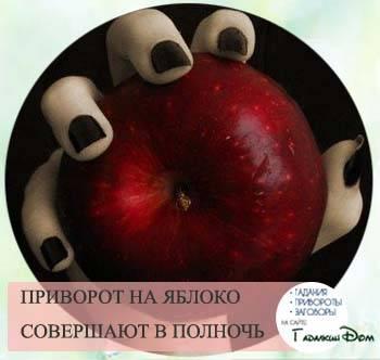 Приворот на яблоко: как сделать, как действует, последствия, отзывы