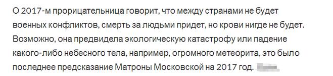 Матрона московская: «я буду вас видеть, и слышать, и помогать вам». решить все проблемы поможет…