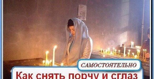 Как снять порчу с помощью церковной свечи - господи, спаси и сохрани!