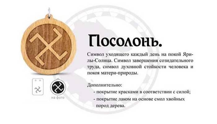 Значение славянских татуировок