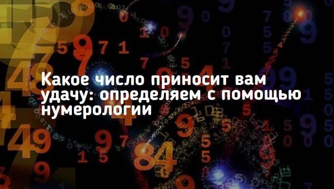 Как узнать свое счастливое число, можно ли его вычислить | lisa.ru