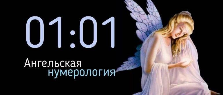 Шестёрка и её комбинации в ангельской нумерологии