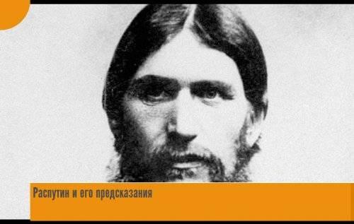 Григорий ефимович распутин (новых) (1864 – 1916). фавориты правителей россии