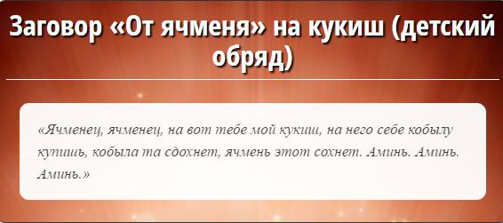 Заговор от ячменя на глазу у взрослых и детей oculistic.ru заговор от ячменя на глазу у взрослых и детей