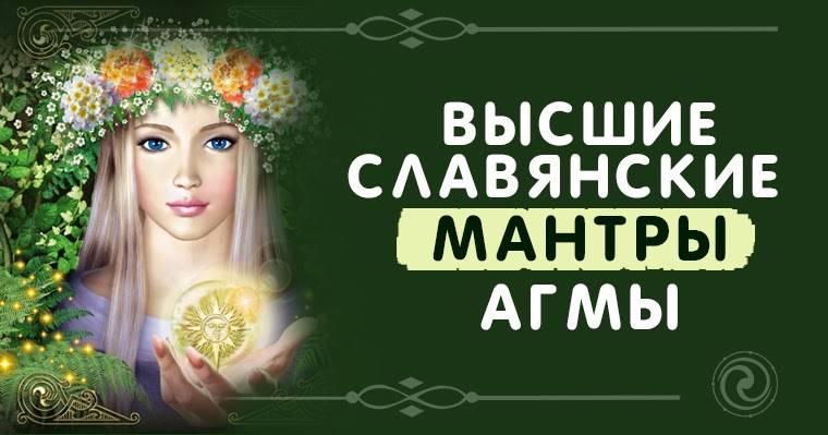 Специфика славянских ведических мантр