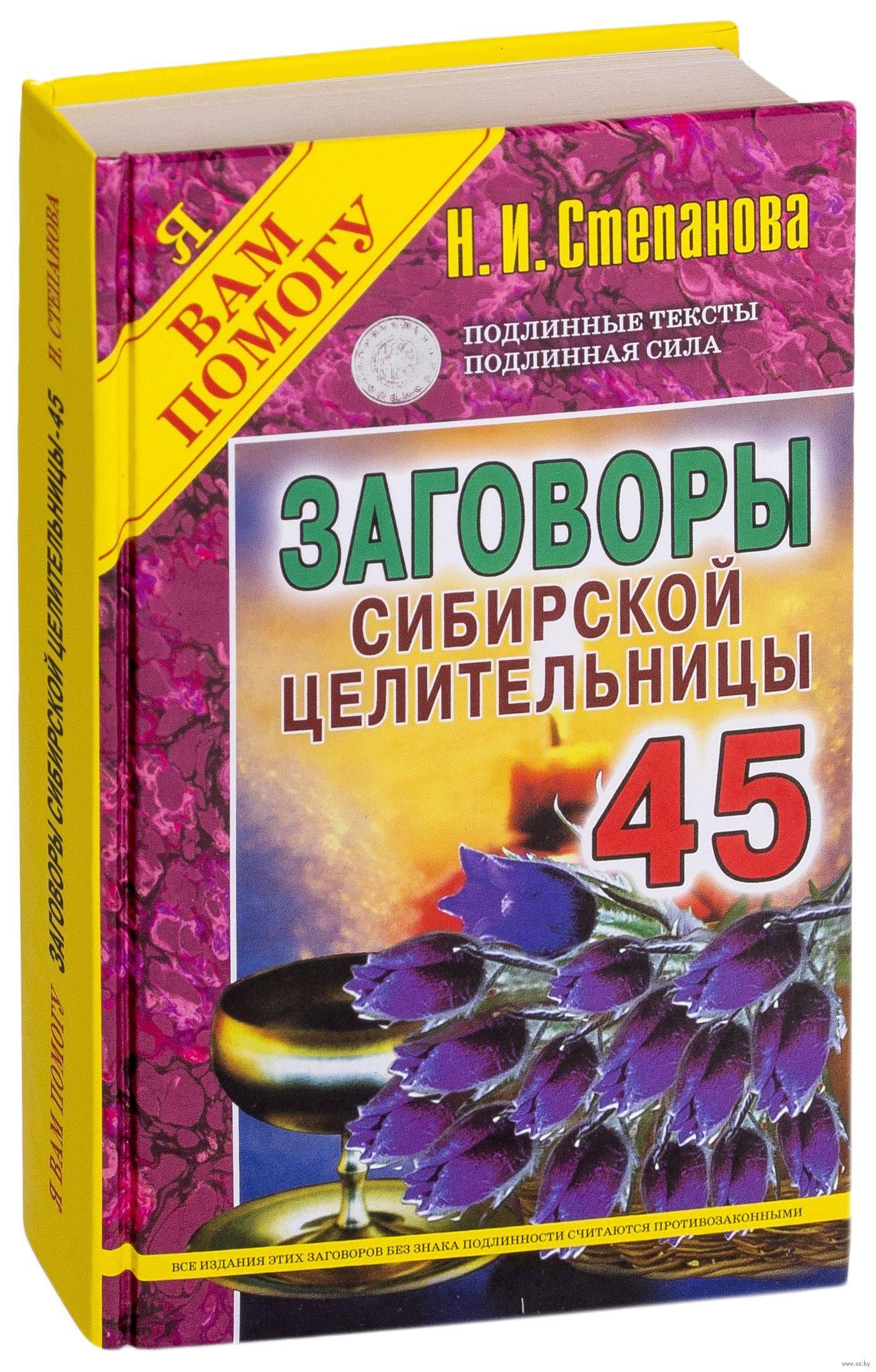 Сила потомственных магов: заговоры сибирской целительницы натальи степановой