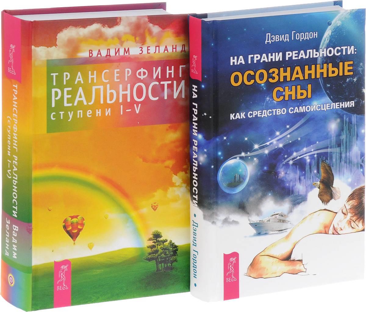 Осознанные сновидения — книги ведущих авторов
