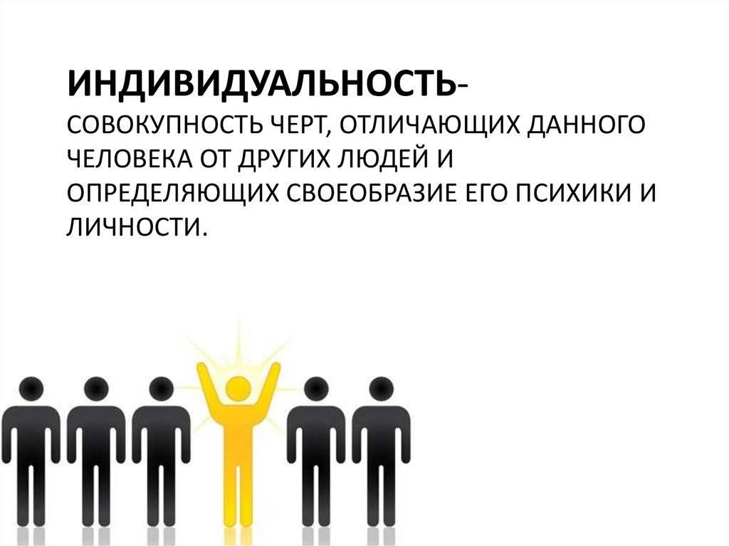 Каждый человек индивидуален — оставайся собой!