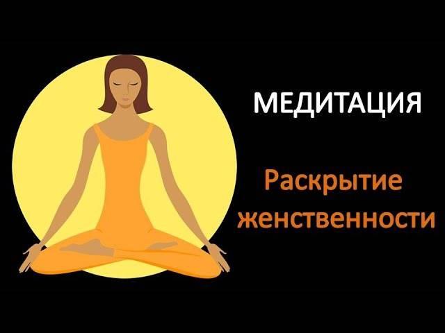 Практики для наполнения женской энергией: медитации и другие способы