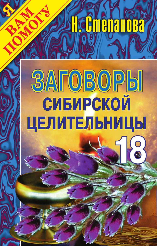 Читать книгу 200 заговоров сибирской целительницы на здоровье для всей семьи натальи степановой : онлайн чтение - страница 1