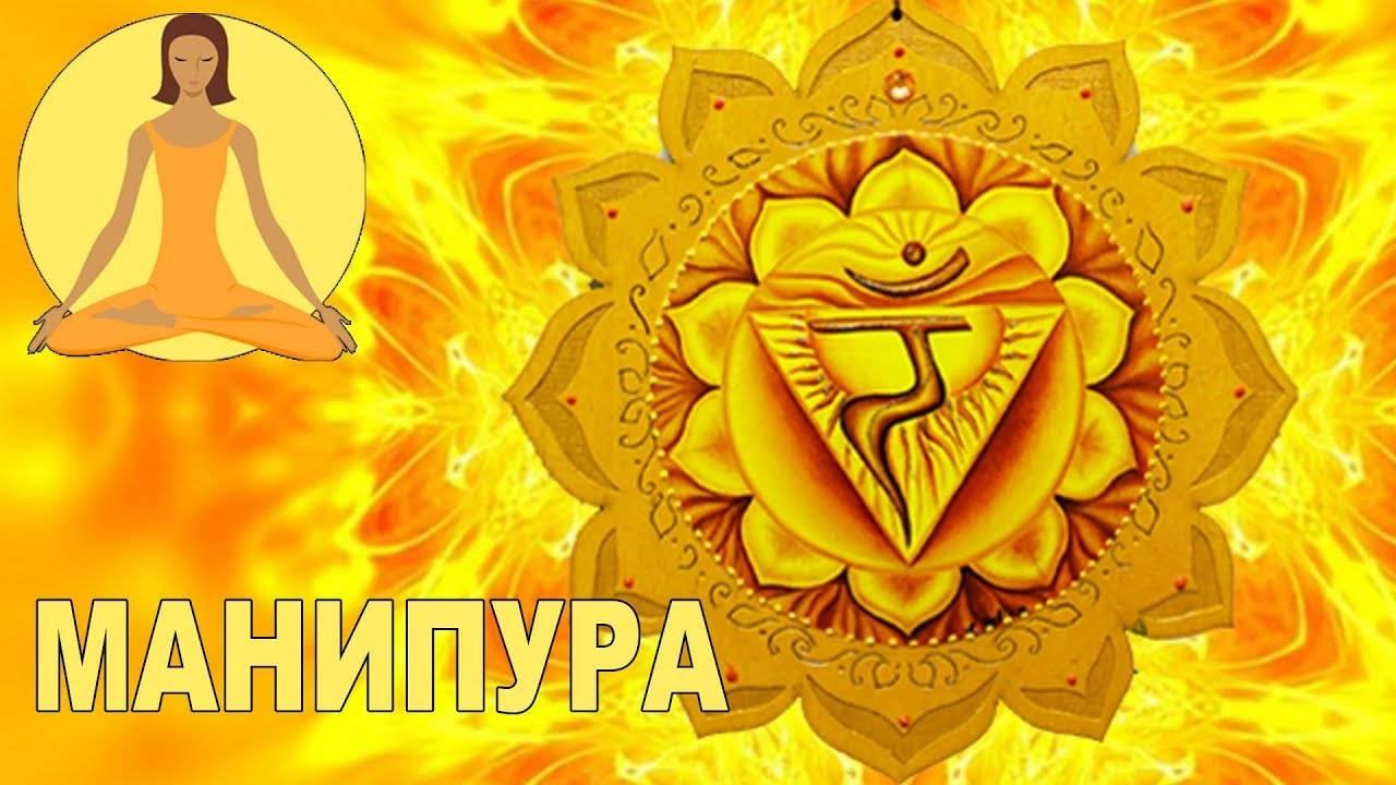 Чакра муладхара: признаки блокировки и как активировать