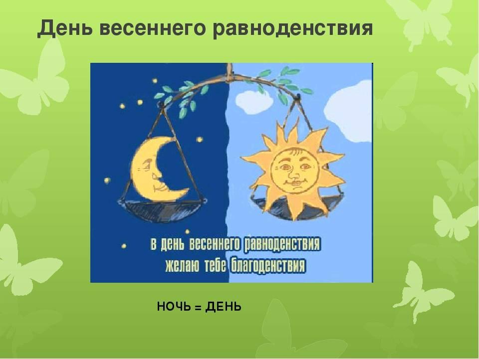 Какого числа состоится весеннее равноденствие летнее солнцестояние в 2020 году, день силы у славян, народные приметы, что нельзя а что можно