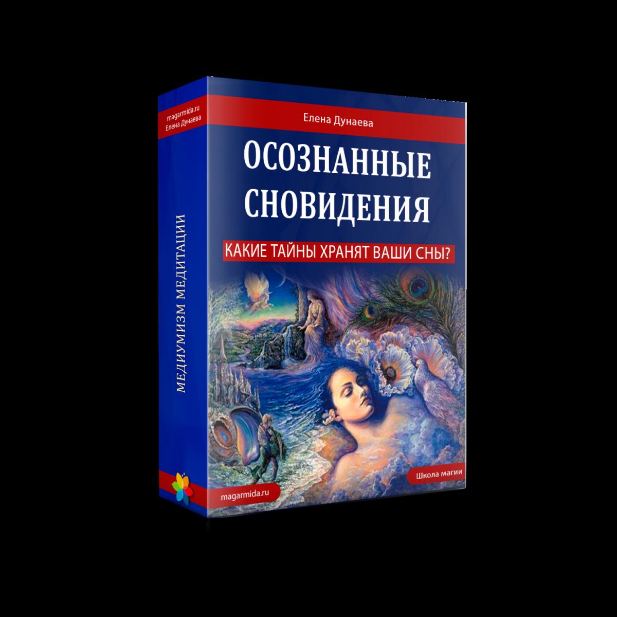 Обсуждение:осознанные сновидения — википедия. что такое обсуждение:осознанные сновидения
