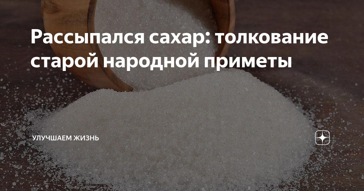 Рассыпать сахар: плохая примета или нет, что означает, сахарные приметы