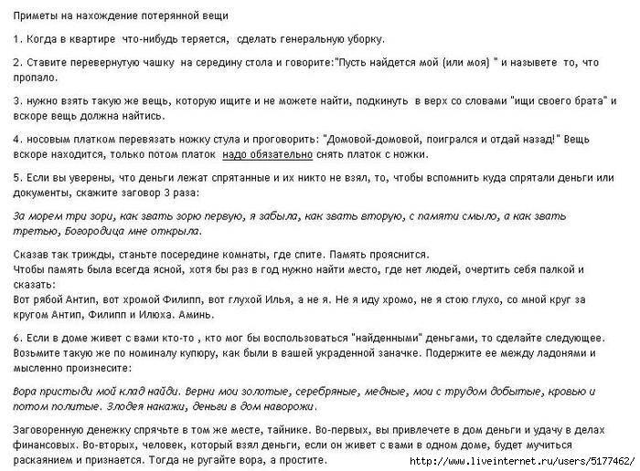 """Текст книги """"7000 заговоров сибирской целительницы"""""""