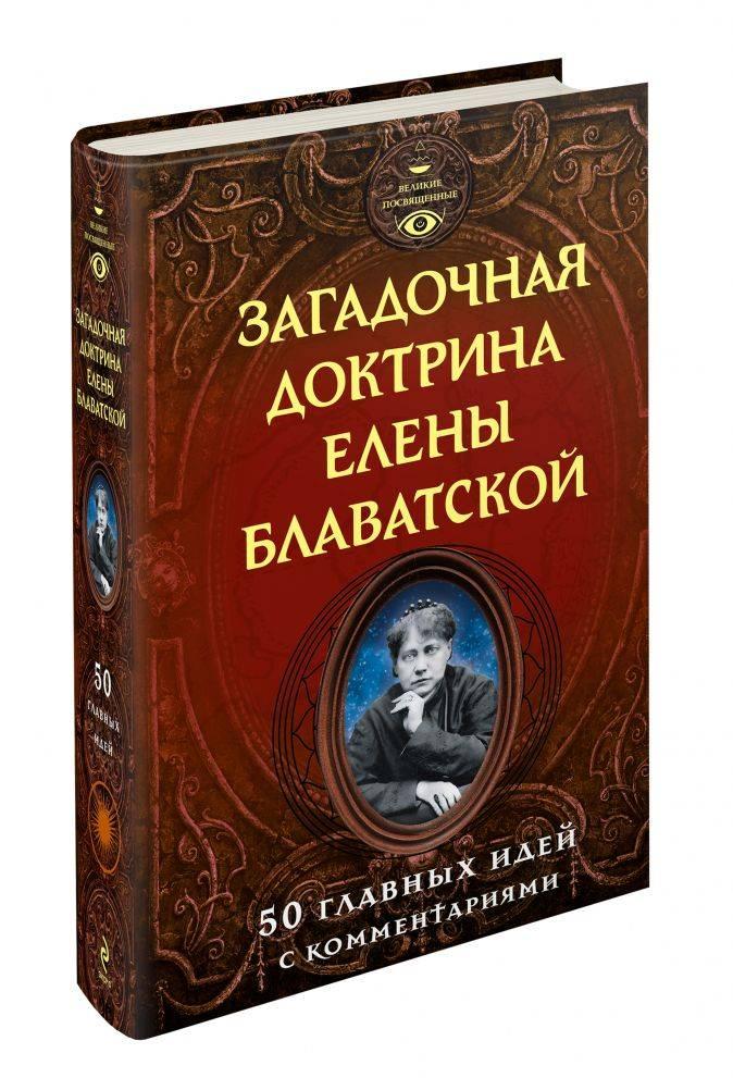 Елена блаватская ★ дневники е.п. блаватской читать книгу онлайн бесплатно