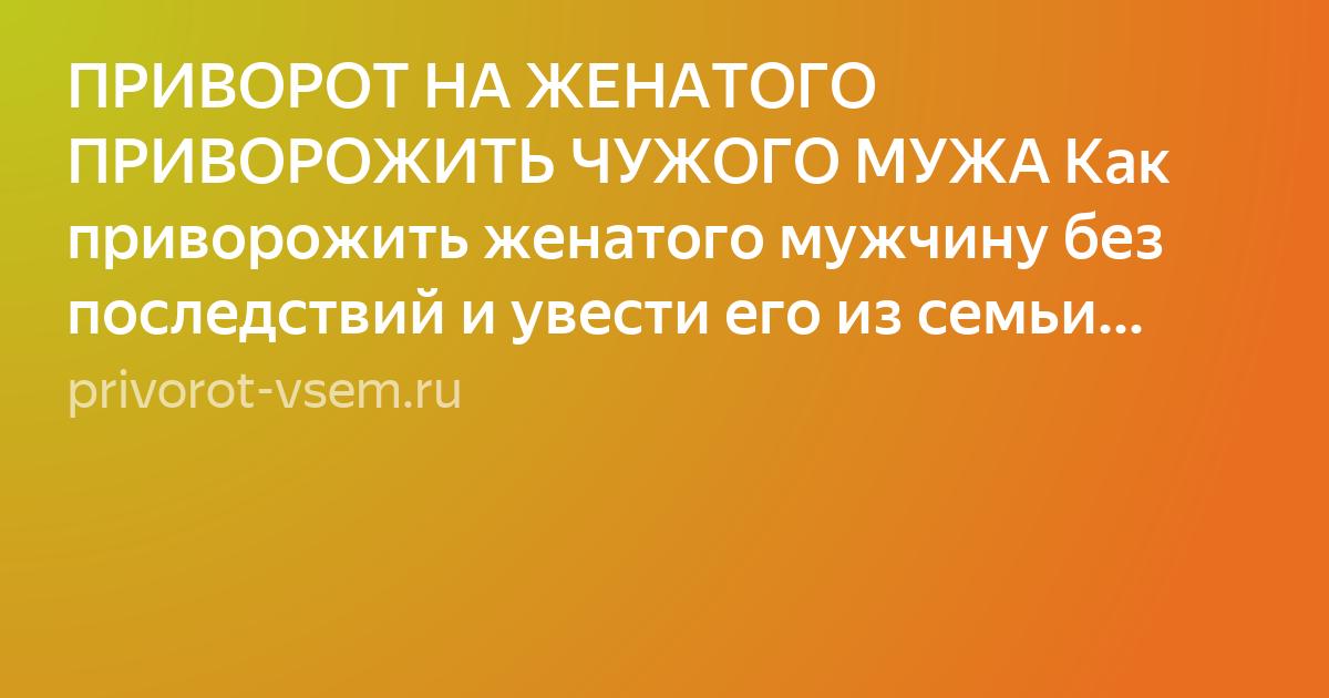 Приворот на женатого мужчину: самый сильная магия на любовь sunami.ru