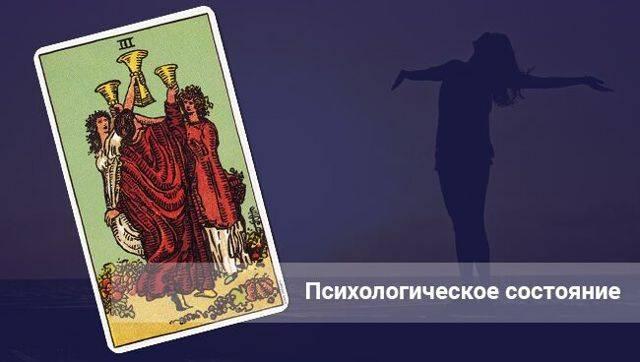 Значение и толкование карты таро 8 кубков на alltaro.ru