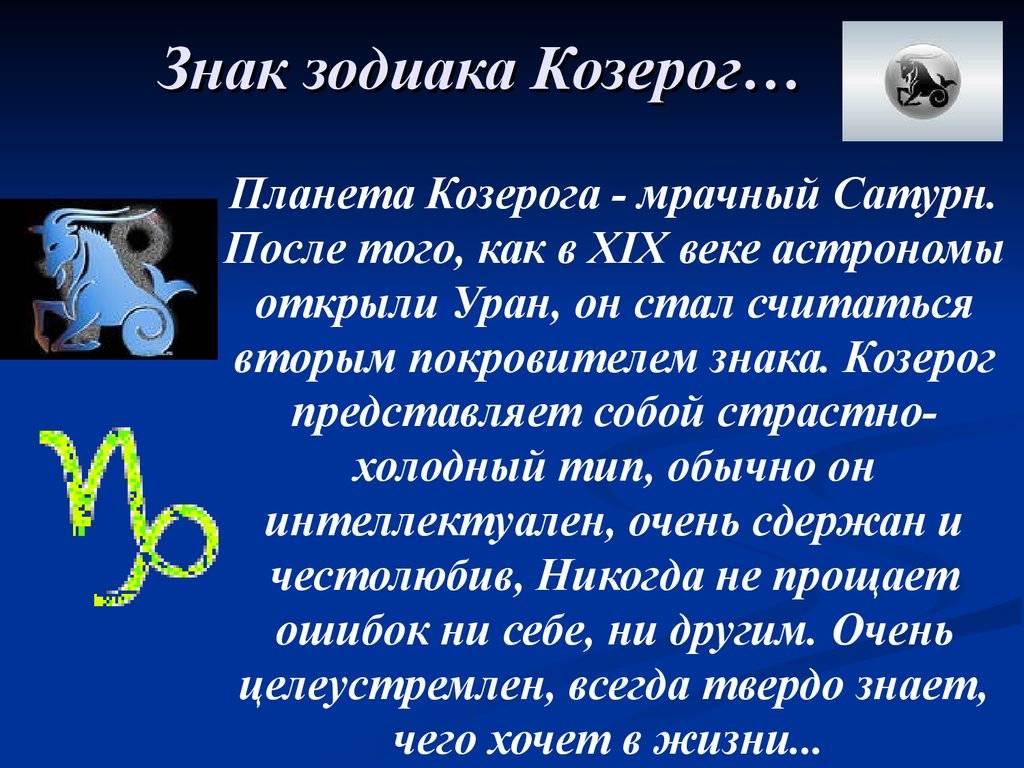 Любовный гороскоп козерога: как понять его отношение к тебе, мужчина и женщина в любви, характеристика влюбленного