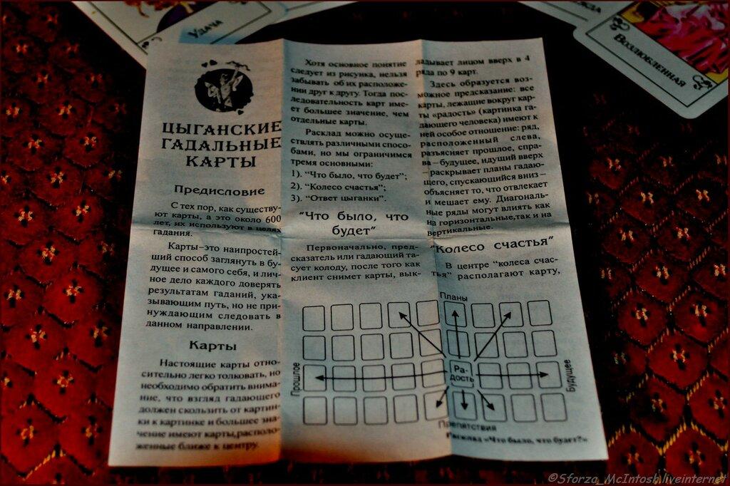 Гадание на цыганских картах ответ на вопрос карты гадание ворожея онлайн бесплатно