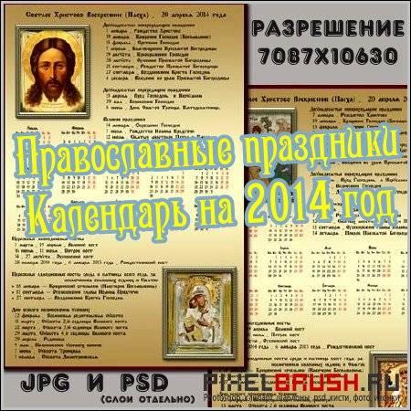 Церковный православный календарь на 2021 год